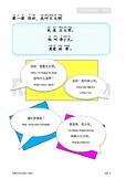 Raku Mandarin - Unit 1 (Simplified Chinese) -sample-