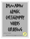 Ramadan Arabic Calligraphy Words Coloring