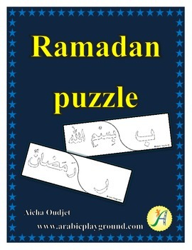 Ramadan Puzzle