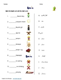 Ramadan Vocabulary: English and Arabic
