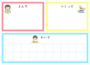 'Read, Make and Write' Placemat for Hiragana Station