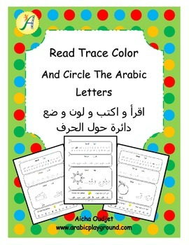 Read Trace Color And Circle The Arabic Letters