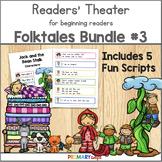 Folktale Readers' Theater Scripts for First Grade and Kindergarten Bundle 3