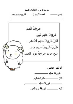 Reading Comprehension-Arabic