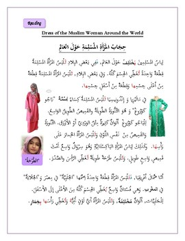 Reading: Dress of the Muslim Woman
