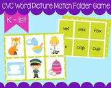 Reading Folder Game - CVC Word Picture Match Kindergarten 1st Grade File Folder