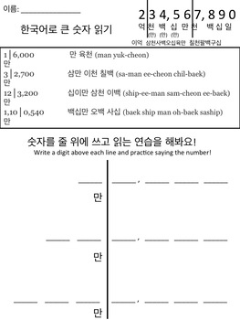 Reading Large Numbers in Korean Game and Worsheet