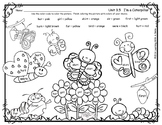 Reading Street FREEBIE Grade 1 Color by Word  I'M A CATERPILLAR U3.5