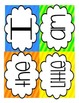 Reading Street Kindergarten Sight Word Cards (fun colors and fonts)