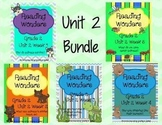 Reading Wonders Grade 2 Unit 2 Bundle (All 5 Weeks!)