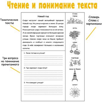 Reading comprehension passages in Russian Чтение и понимание текстов на русском