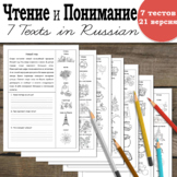 Reading comprehension passages in Russian Чтение и пониман