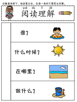 Reading fold-ables in Chinese 中文阅读折叠材料(简+繁)