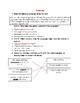 Reading for Argumentation Comprehension Qs for Reading Wonders Grade 3 U4W3