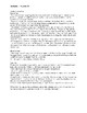 Realidades 2 Pronunciation Battleship BINGO Chapter 3B Vocab