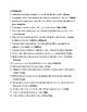 Realidades 3, Chapter 8. Vocabulary # 2. Quiz / Activity