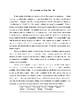 Realidades I  Chapter 8  lecturas