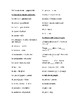 Realidades 1: Chapter 5A Vocabulary List with Answer Key