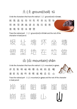 Recognize & write Chinese radicals - Nature (water, fire, soil, mountain & rock)