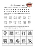 Recognize & write basic Chinese radicals (hand, person, foot, ears & mouth)