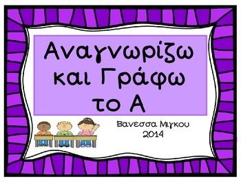 GREEK: Recognizing and tracing A / ELLINIKA: Αναγνωρίζω και Γράφω το Α
