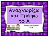 GREEK: Recognizing and tracing A / ELLINIKA: Αναγνωρίζω κα