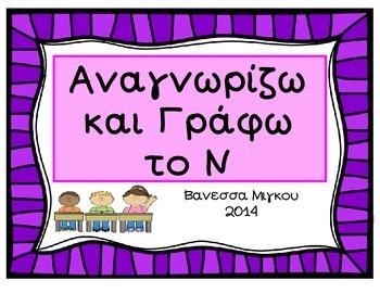 GREEK: Recognizing and tracing N / ELLINIKA: Αναγνωρίζω και Γράφω το N