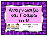 GREEK: Recognizing and tracing N / ELLINIKA: Αναγνωρίζω κα