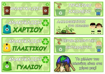 Recycle Posters and Banners (in greek)