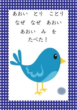 Red Bird, Little Bird : Song charts and paper craft for Japanese!