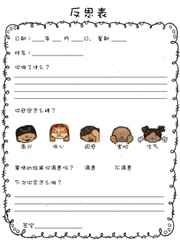 Reflection Paper in Chinese 反思表