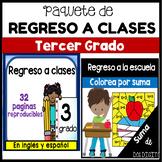 Paquete de regreso a clases: Tercer grado en ingles y espanol