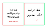 Rekaa Calligraphy, Arabic hand writing workbook