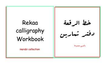 Rekaa Calligraphy, Arabic hand writing workbook