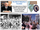 Religion & Politics Unit - American History -Turning Points