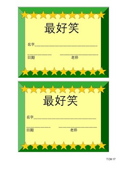 Resource- Chinese Certificates