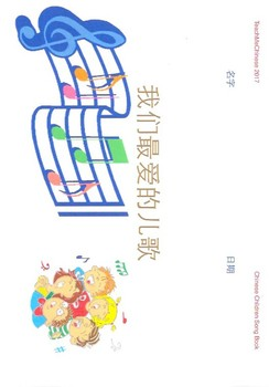 Resource- Chinese Children Song Illustration Book