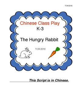 Resource- Chinese Class Play Script