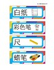 Resource- Chinese Classroom Labels