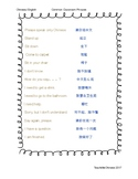 Resource- Chinese Classroom Phrases