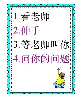 Resource- Chinese Classroom Rules and Expectations K-6