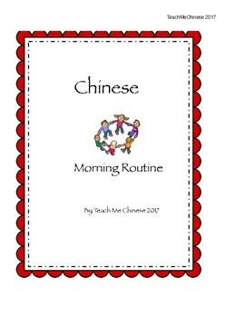 Resource- Chinese Morning Routine
