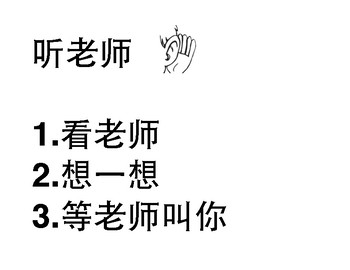 Resource- Chinese Rules for the Classroom