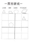 Resource- Chinese Shape Sudoku
