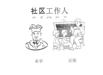 Resource- Community Workers Mini Book in Chinese