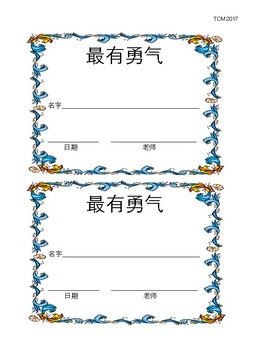 Resource- End of Year Chinese Certificates