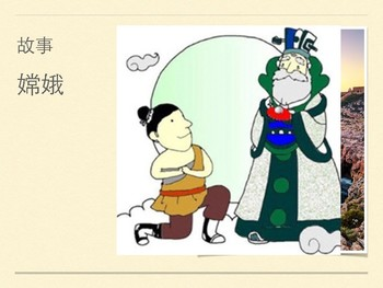 Resource- Mid-Autumn Holiday in Chinese