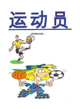 Resource- My Favorite Sports