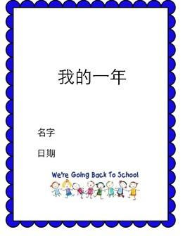 Resource- My School Year Scrapbook