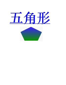 Resource- Plane and Solid Figure Wall Cards Chinese